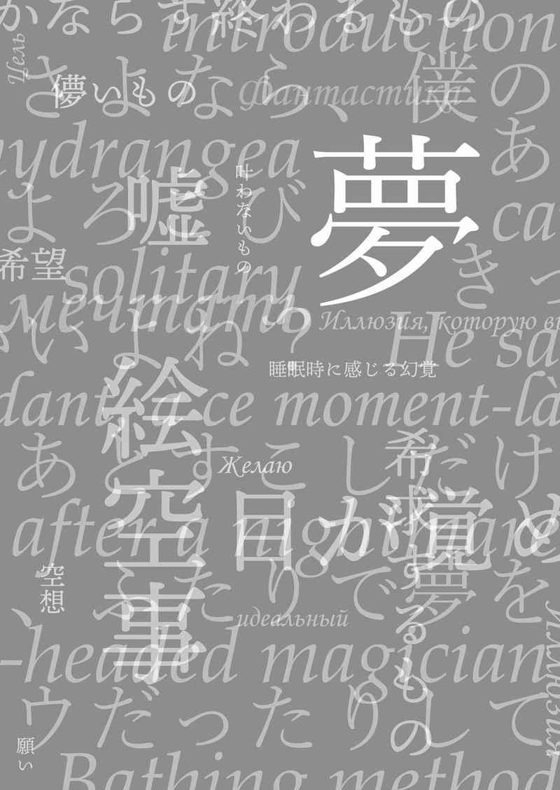 夢 [NightCap(ひのかき)] ユーリ!!! on ICE