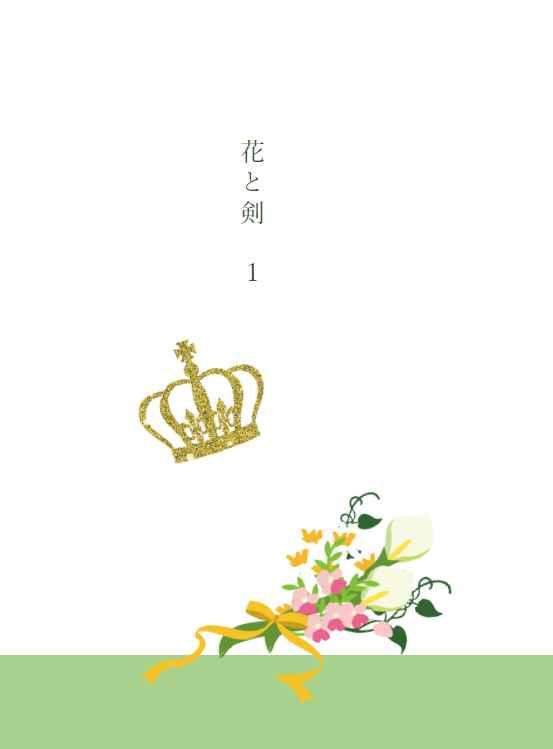 花と剣 1 [キースネリス(夏目)] あんさんぶるスターズ!