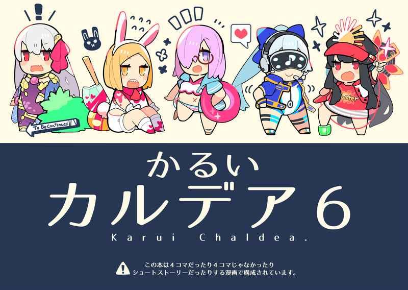 かるいカルデア 6 [ペ。(ペケこ)] Fate/Grand Order