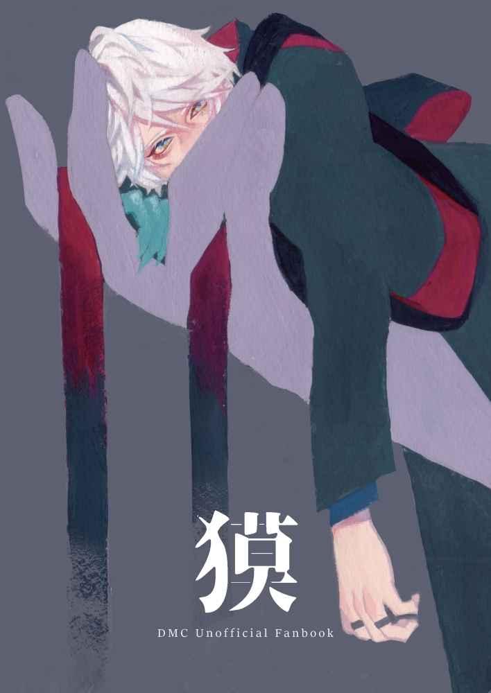 獏【再版】 [VSrain(テンPa)] デビルメイクライ