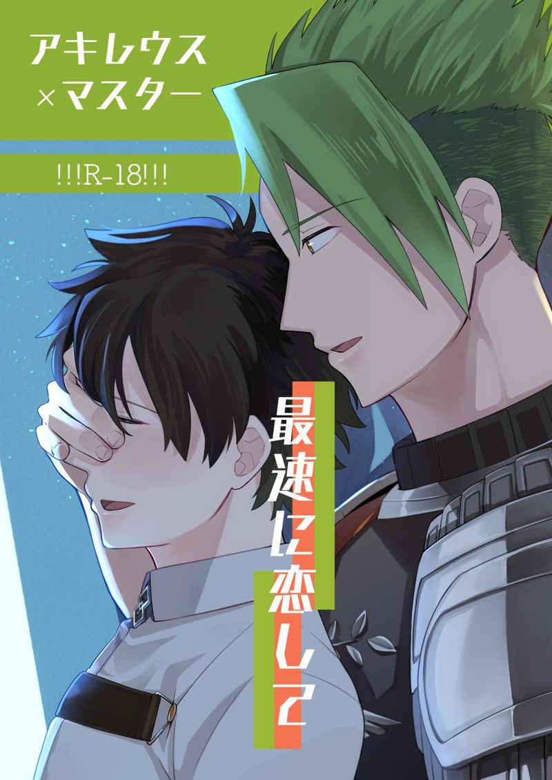 最速に恋して [転がってもアイス(yoshi)] Fate/Grand Order