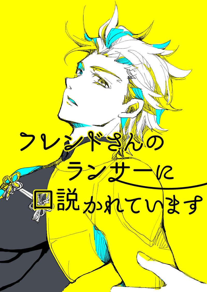 フレンドさんのランサーに口説かれています [EN(空知)] Fate/Grand Order