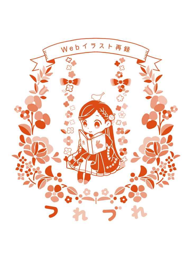 つれづれ [Hiyoko Palette(しふみ)] 本好きの下剋上