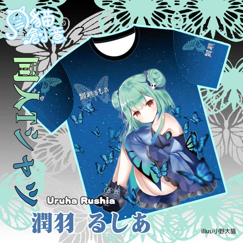 【ホロライブ】同人Tシャツ 潤羽るしあ サイズL [月猫創意(小野大猫)] ホロライブ