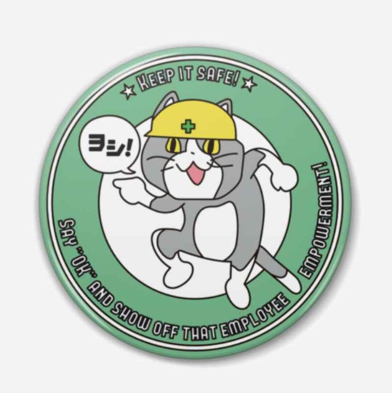 安全標語現場猫プラバッジ [Japanese Internet memes(としあき)] ふたば☆ちゃんねる