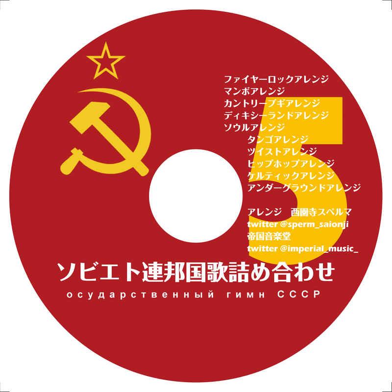 ソビエト連邦国歌詰め合わせ5 [帝国音楽堂(西園寺スペルマ)] 歴史