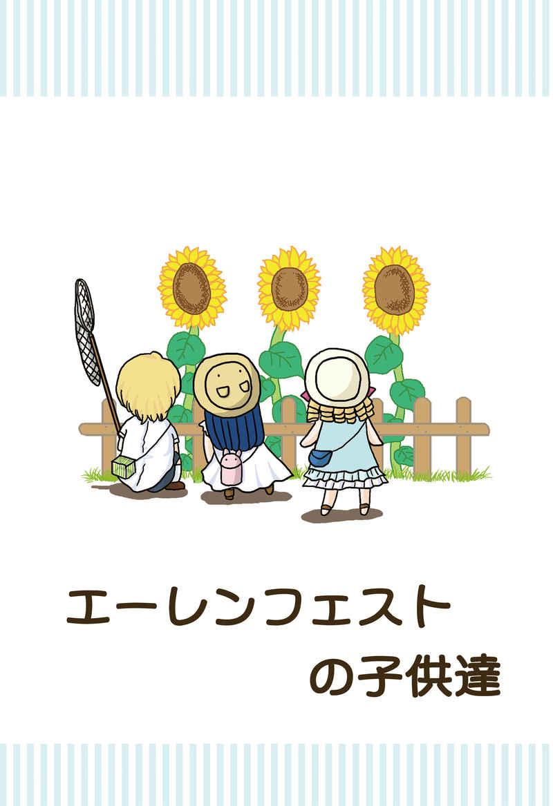 エーレンフェストの子供達 [多夢都夢(版カツ)] 本好きの下剋上