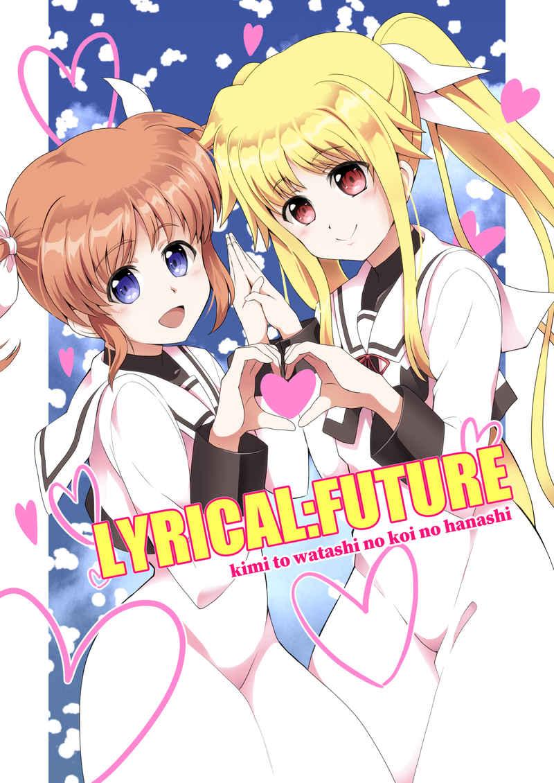 LYRICAL:FUTURE [Cataste(あずまやひろなる)] 魔法少女リリカルなのは