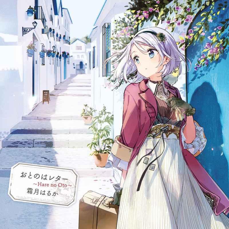 霜月はるかボーカルワークスアルバム「おとのはレター~Hare no Oto~」 [CRAFTSCAPE(霜月はるか)] オリジナル