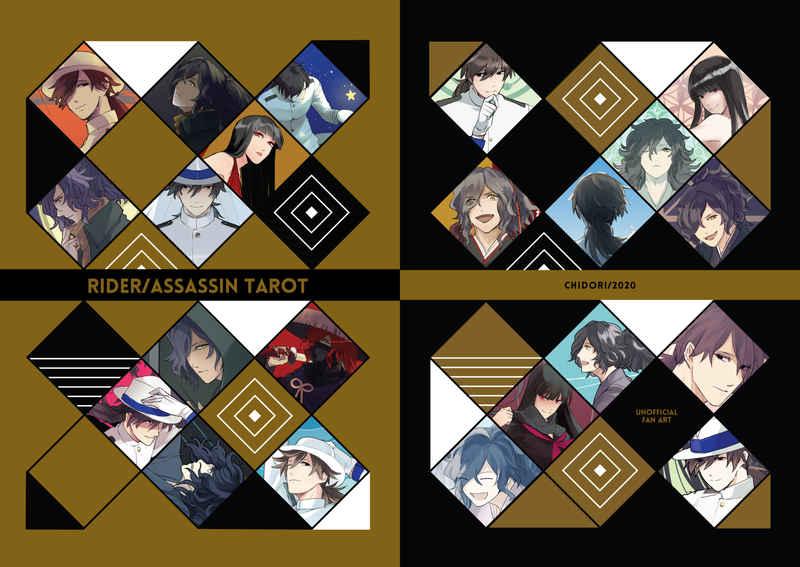 RIDER/ASSASSIN TAROT [chidori(ちはや)] Fate/Grand Order