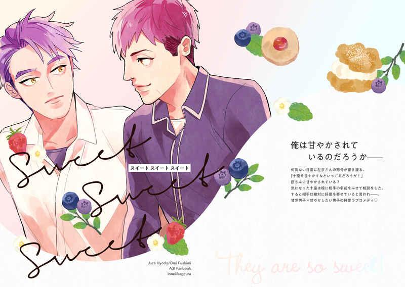 sweet sweet sweet [陰影(影裏)] A3!