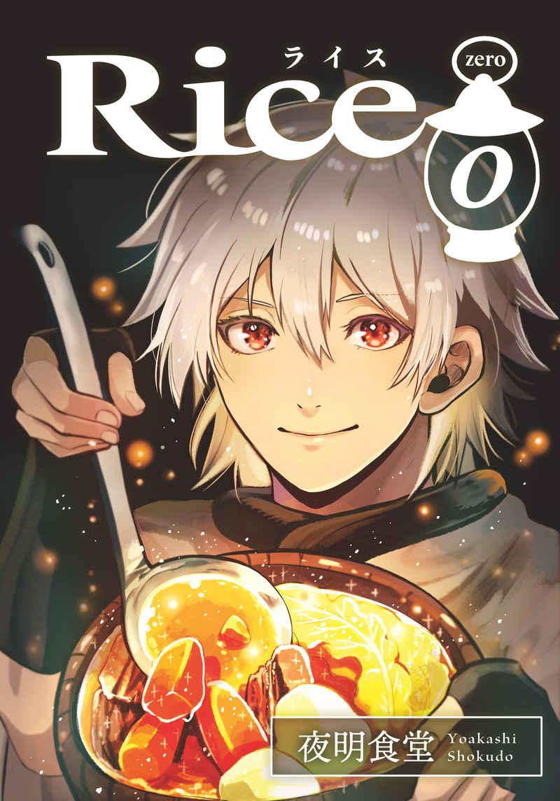 Rice 0 [夜明食堂(夜明食堂)] オリジナル