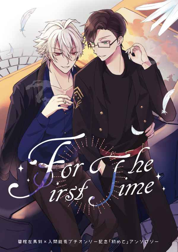 左銃プチオンリー記念アンソロジー「For the first time」 [3SAI(わいっけ 他16名)] ヒプノシスマイク