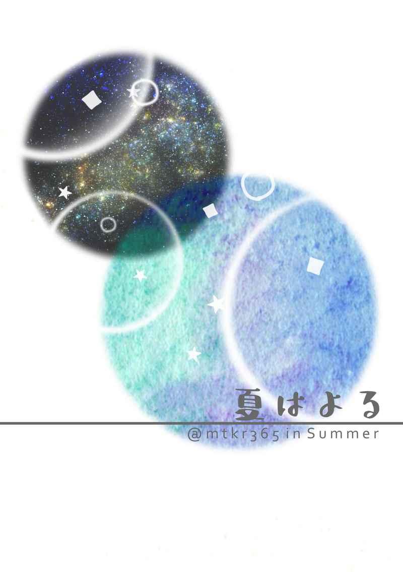 夏はよる [twilight(卯月とわ)] 刀剣乱舞