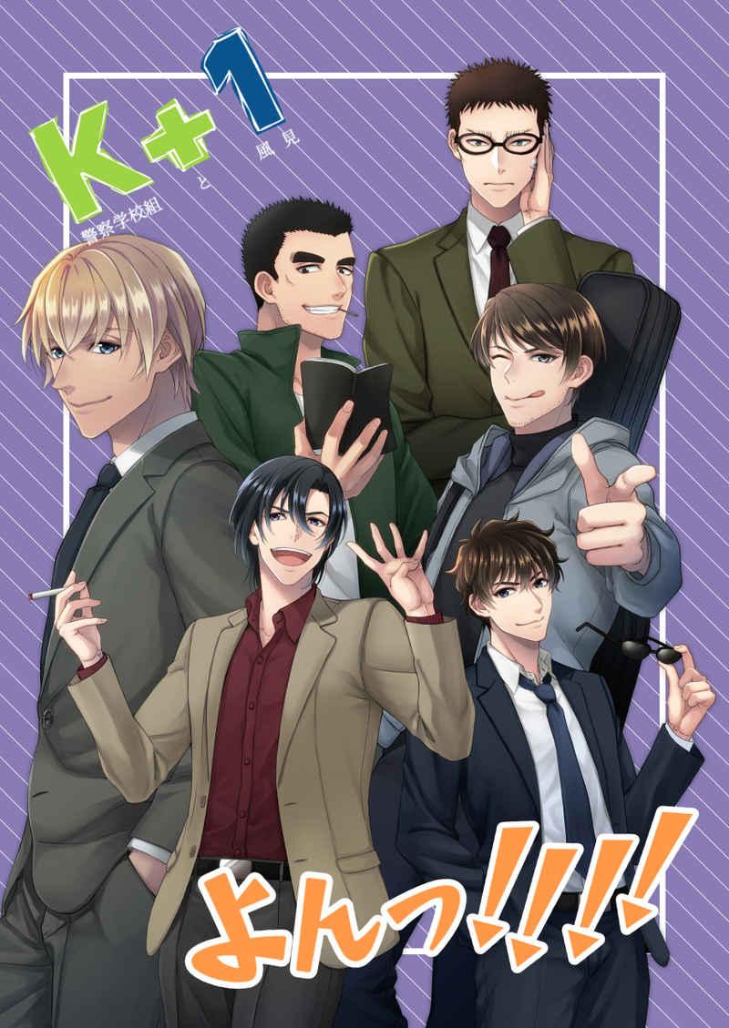 K+1 よんっ!!!! [天気≒気分(虚偽 悠)] 名探偵コナン