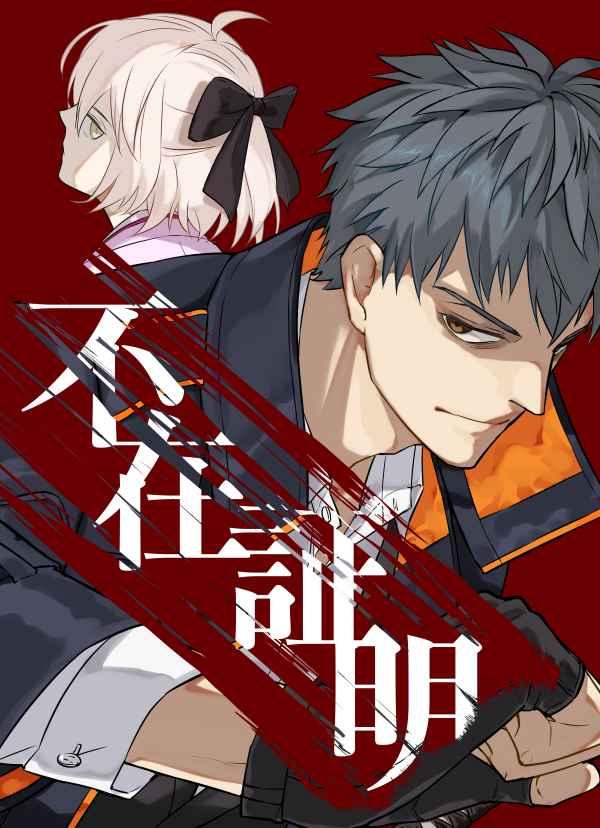 不在証明 [プラトニック魚類(さけ)] Fate/Grand Order