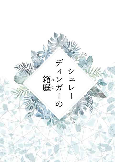 シュレーディンガーの箱庭 [冬眠犬(侑城)] Fate/Grand Order