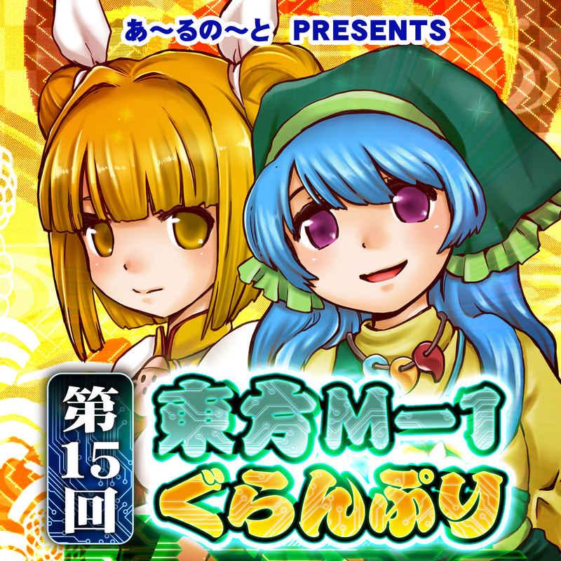 第15回東方M-1ぐらんぷり [あ~るの~と(らんてぃ)] 東方Project