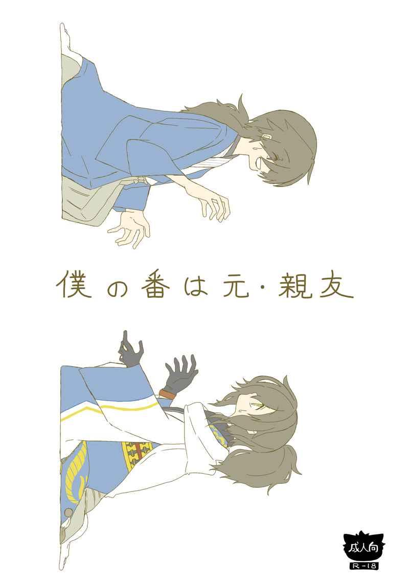 僕の番は元・親友 [いたち小屋(藤憑)] Fate/Grand Order