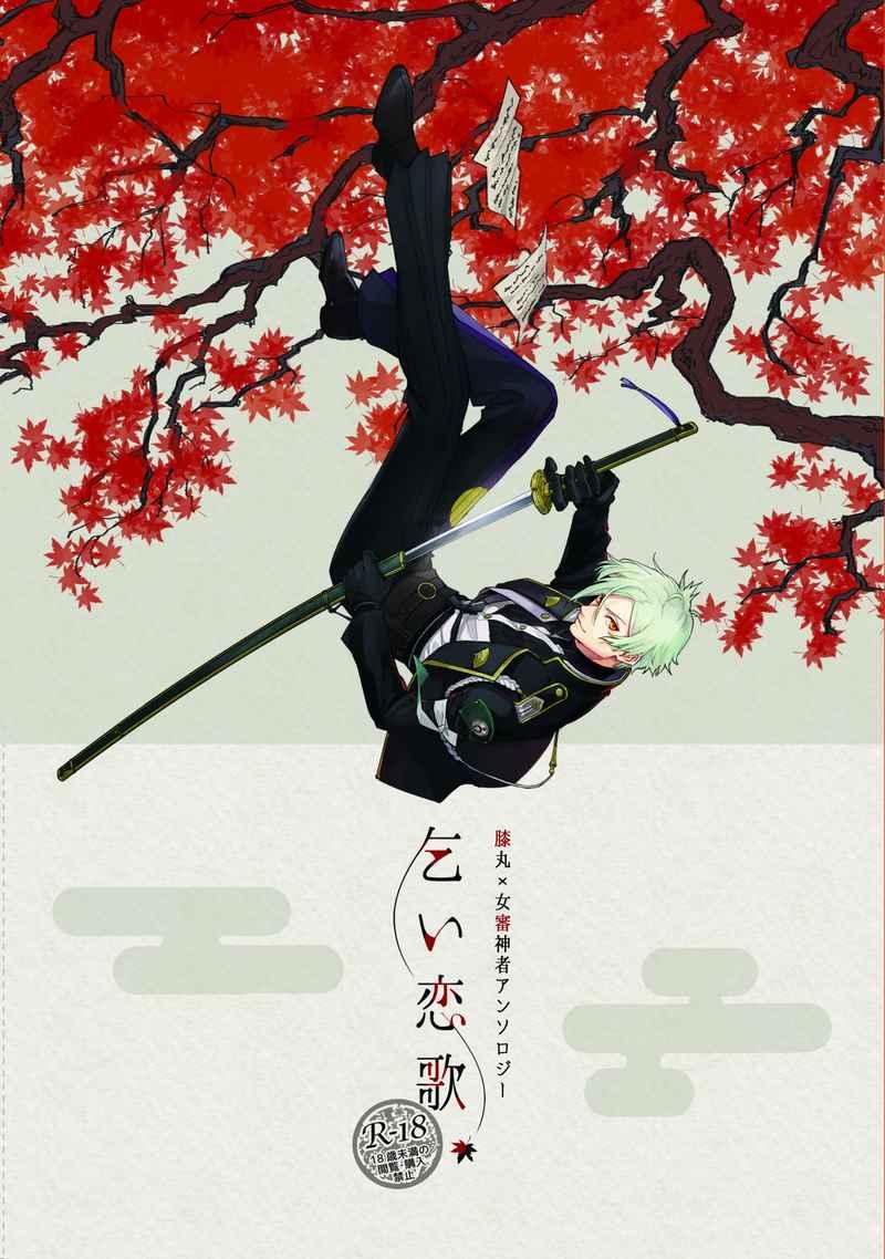 乞い恋歌 [花語り(ayaya)] 刀剣乱舞