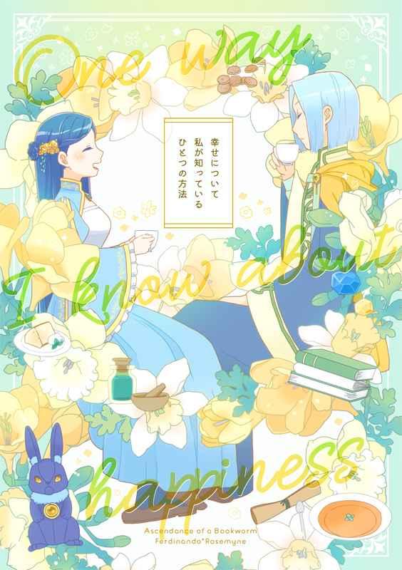 幸せについて私が知っているひとつの方法 [Hiyoko Palette(しふみ)] 本好きの下剋上