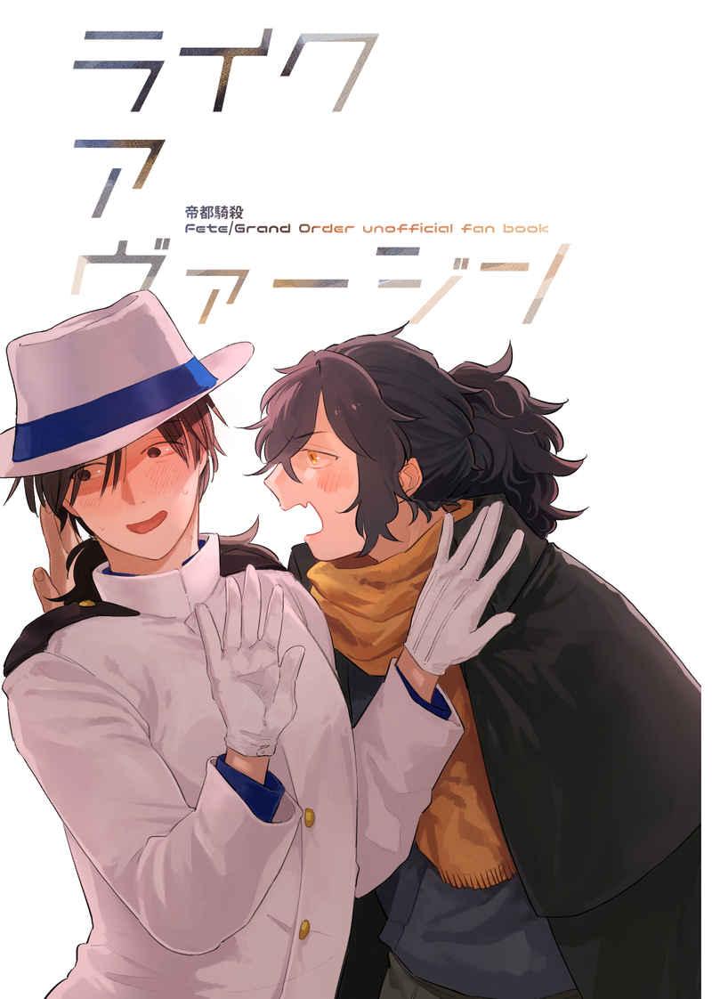 ライク ア ヴァージン [なめなお(やむ)] Fate/Grand Order