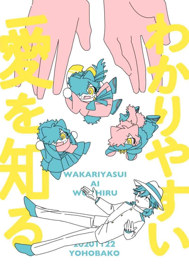 わかりやすい愛を知る [養蜂箱(蜂)] Fate/Grand Order