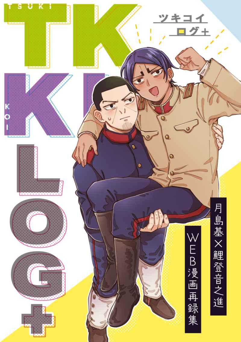 TKKI LOG+ [まきもの(のりまき)] ゴールデンカムイ