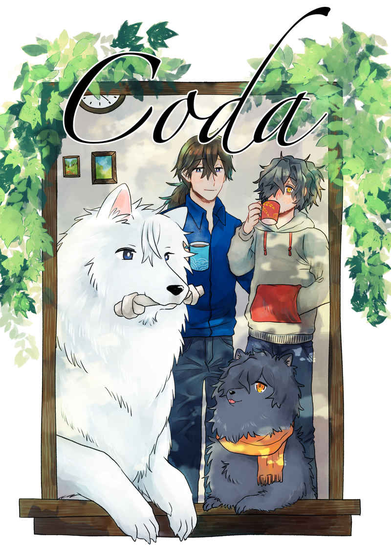 Coda [原木栽培イワシ(みそに)] Fate/Grand Order