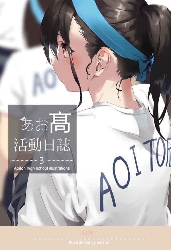 あお高活動日誌3 [SUN(jonsun)] オリジナル