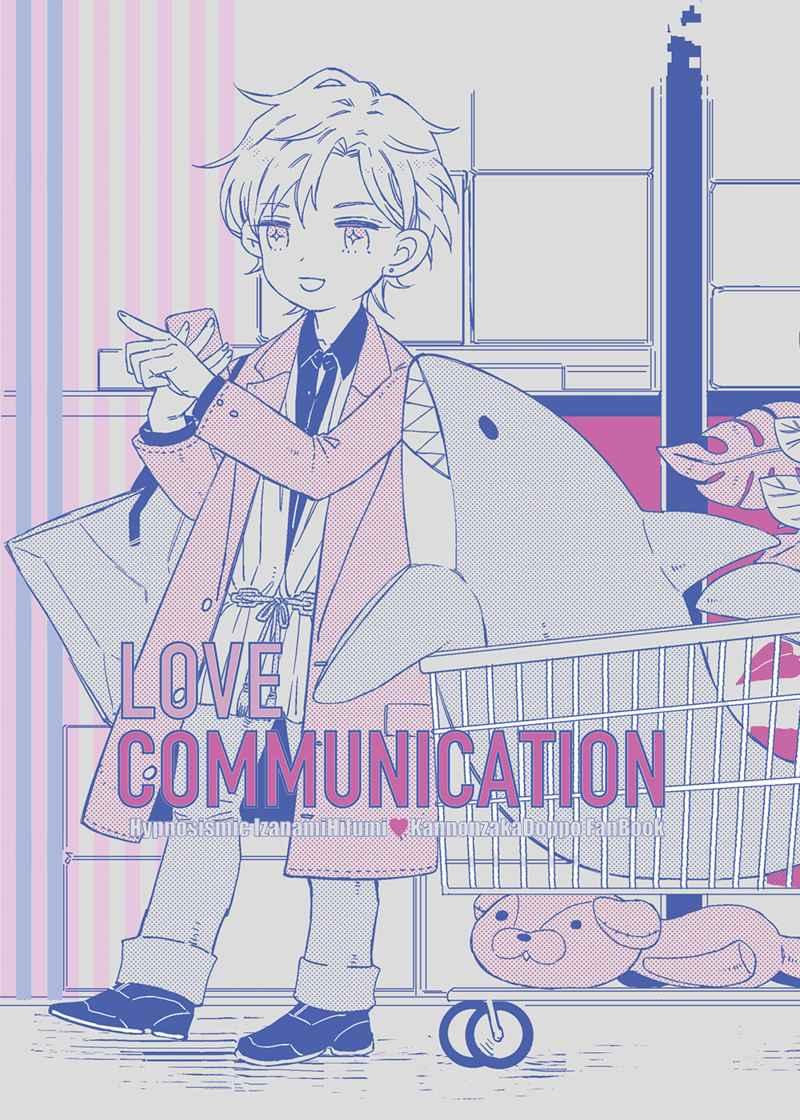 LOVE COMMUNICATION [imMoral(那岐)] ヒプノシスマイク