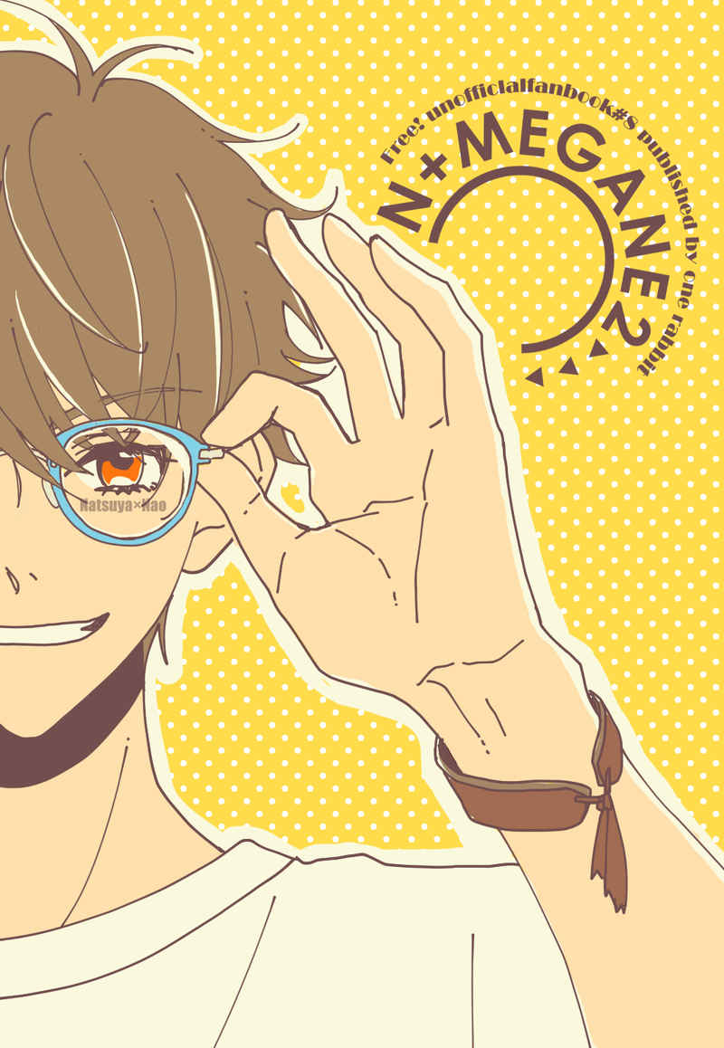 N+MEGANE2 [one rabbit(佑紀)] Free!