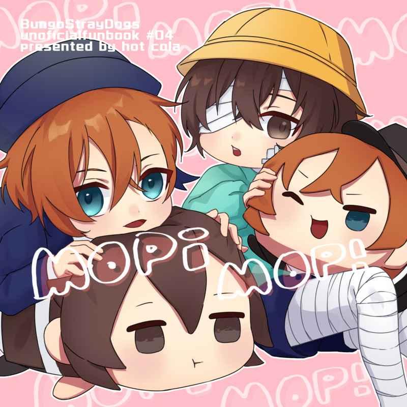 mopi mop! [hot cola(菅田愛司郎)] 文豪ストレイドッグス