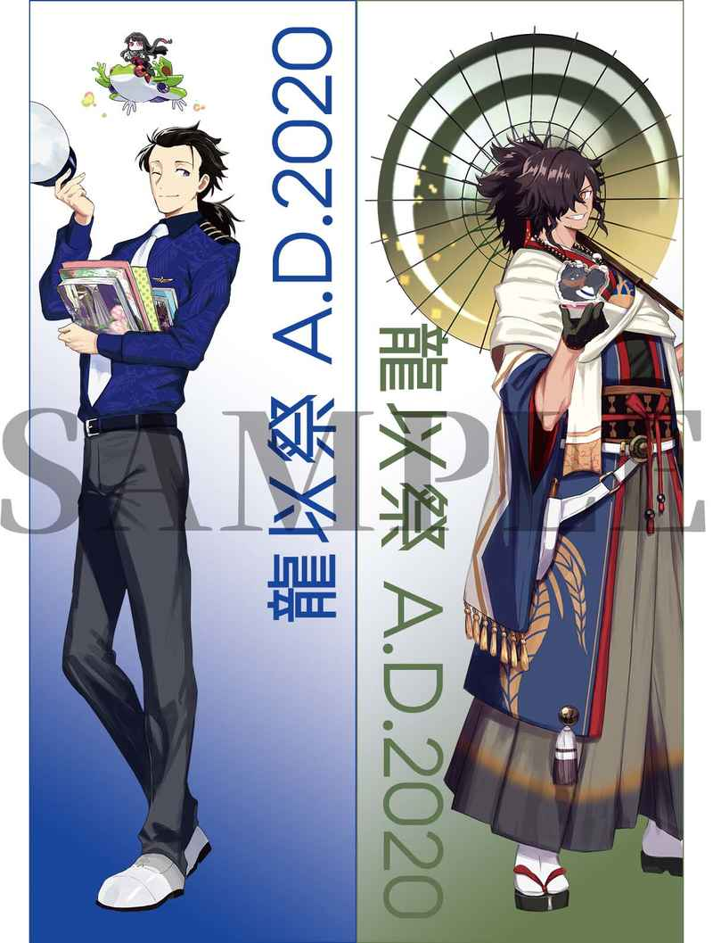 龍以祭A.D.2020 開催記念セットクリアしおり [炙りでください(さけまよ)] Fate/Grand Order