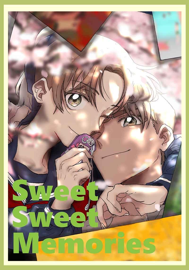 Sweet Sweet Memories [新米の季節(おこめ)] 名探偵コナン