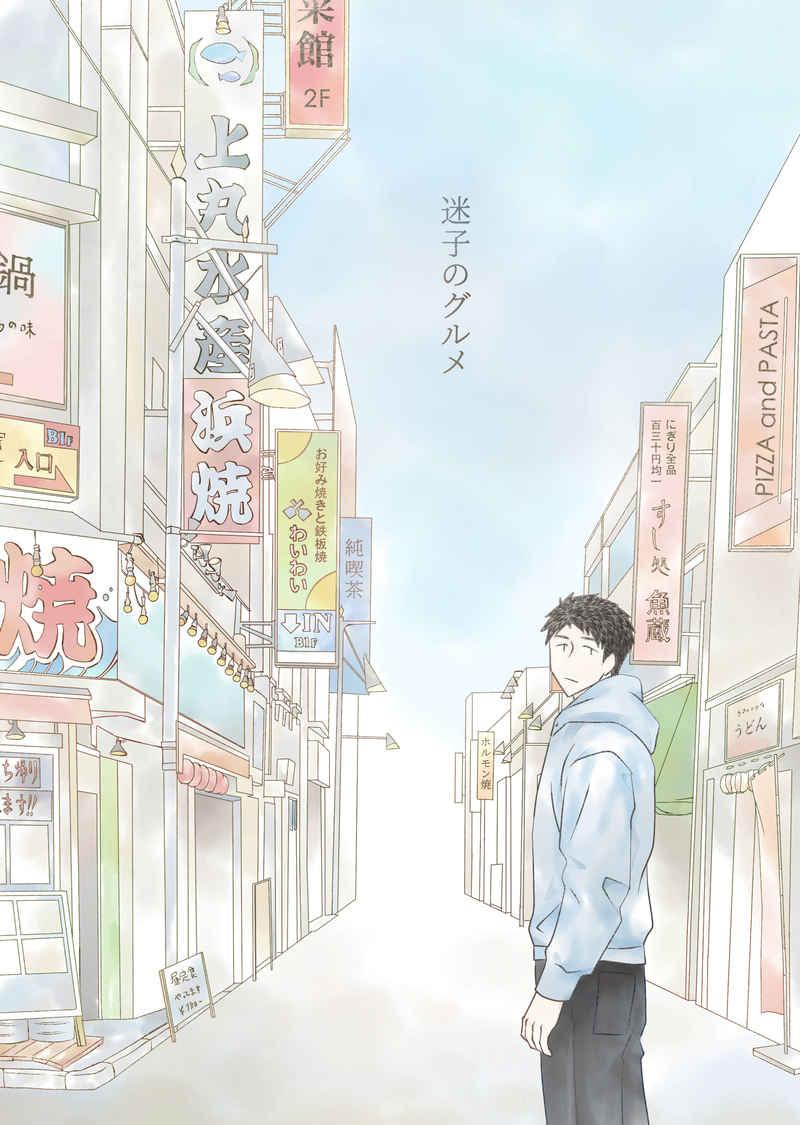 迷子のグルメ [ヲトシンクルス(paroto)] Free!