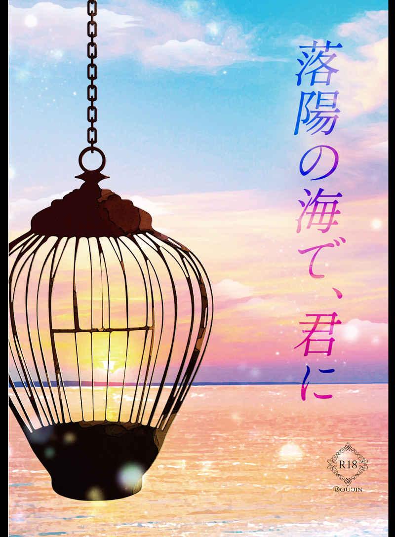 落陽の海で、君に [すずろごと(せんり)] 文豪ストレイドッグス