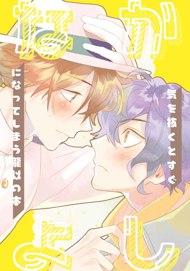 なかよし本 [4z6(アラタ)] Fate/Grand Order