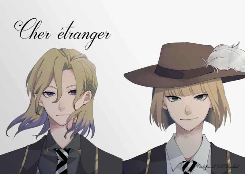 Dear stranger [アザミの園(たけもと)] その他