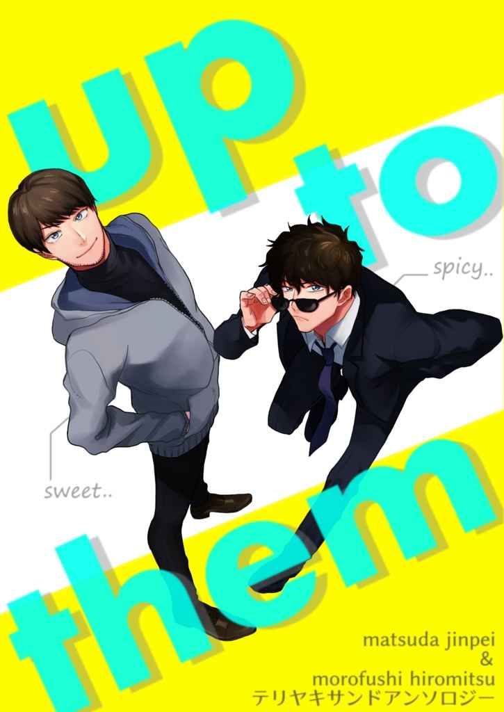 UP to them [青春はみーご(工藤ゆう)] 名探偵コナン