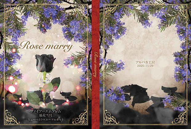 Rose marry [アルパカ工房(篤月)] ファイアーエムブレム