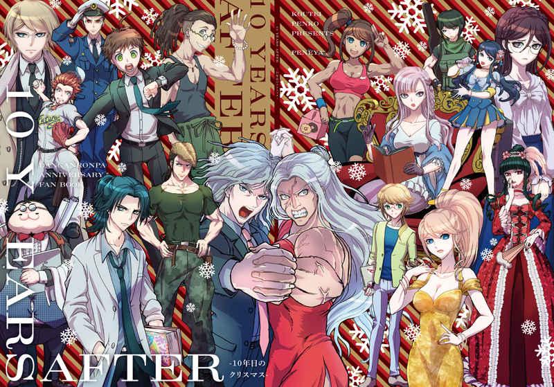 10YEARS AFTER -10年目のクリスマス- [ぺね屋(校庭ぺん子)] ダンガンロンパ