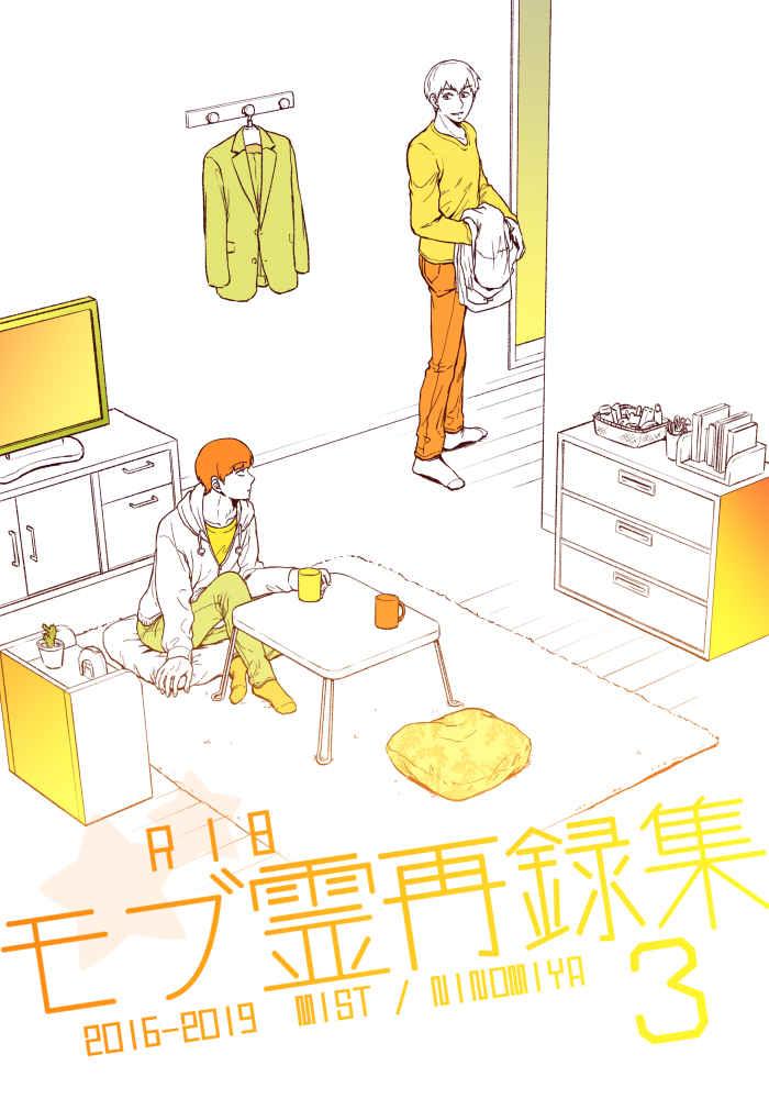 モブ霊再録集3 [MIST(二宮)] モブサイコ100