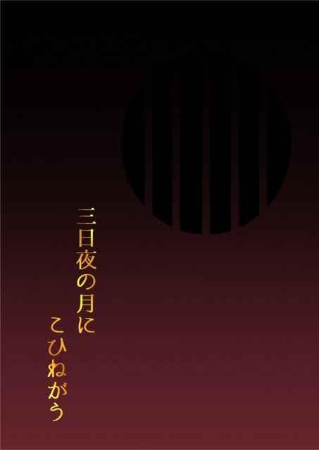三日夜の月にこひねがう [拝啓 畑の上より愛をこめて(煮豆)] Fate/Grand Order