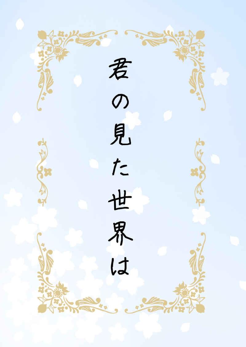 君の見た世界は [夜桜の風(山瀬鈴菜)] 本好きの下剋上