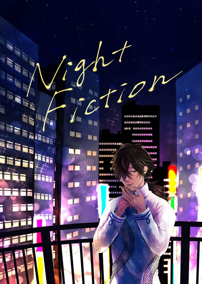 Night Fiction [原木栽培イワシ(みそに)] Fate/Grand Order