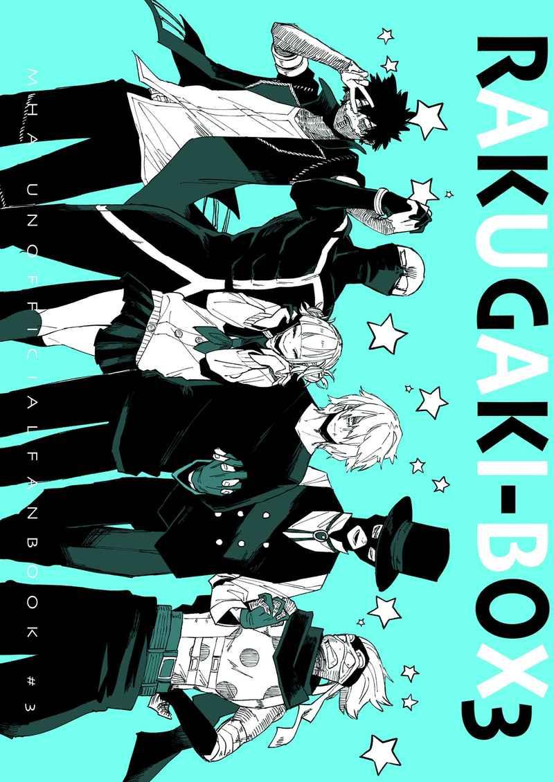 RAKUGAKI-BOX3 [くりーずちーむ(なずな)] 僕のヒーローアカデミア