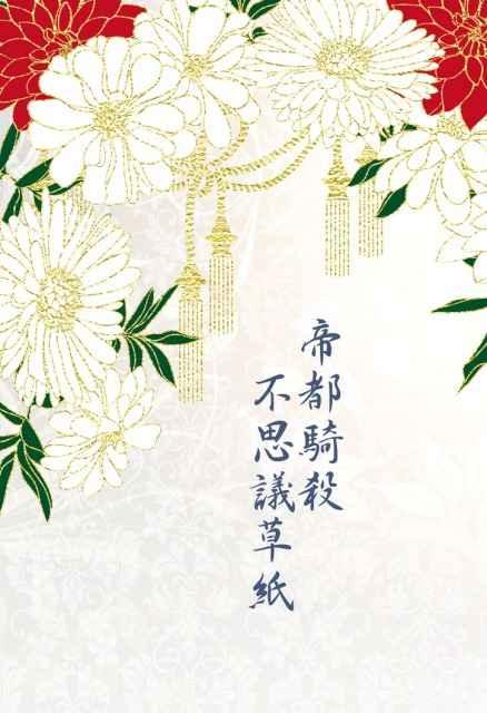 帝都騎殺不思議草紙 [拝啓 畑の上より愛をこめて(煮豆)] Fate/Grand Order