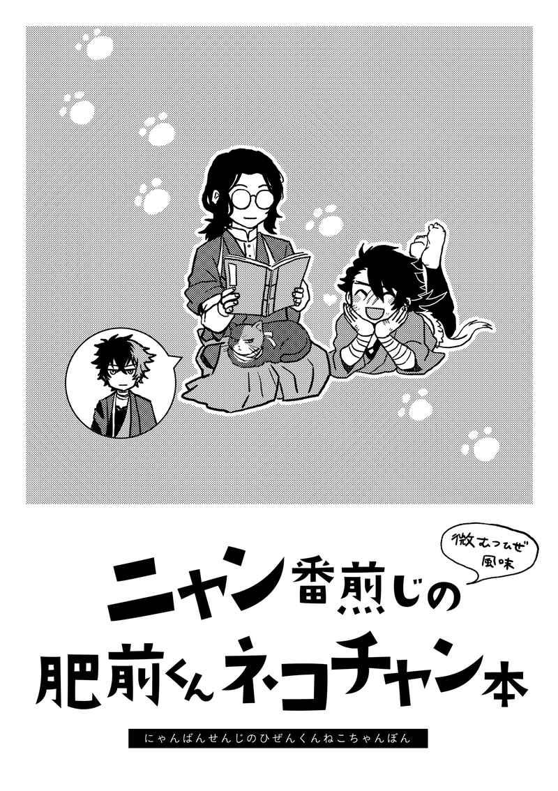 ニャン番煎じの肥前くんネコチャン本 [夜間帯(さっ)] 刀剣乱舞