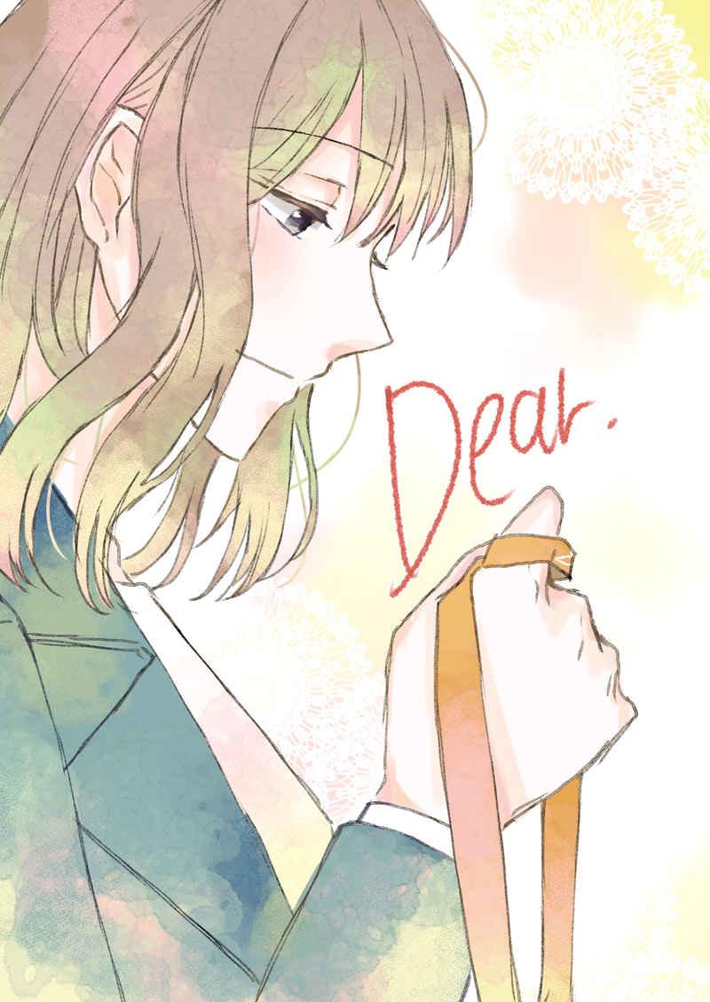 Dear. [オトノハ(大月柚葉)] スタンドマイヒーローズ